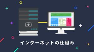 【初心者向け】インターネットの仕組みを詳しく解説!ウェブと違う?