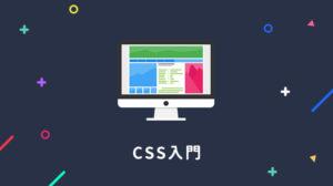 【イラスト解説】初心者のためのCSS入門!自作できるように解説