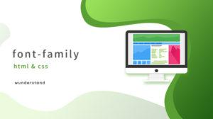書体を変える「font-family」(フォントファミリー)の使い方