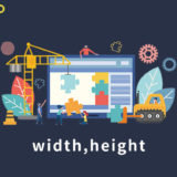 【CSS】widthとheightの解説!効かない時の解消法