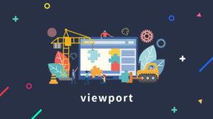 veiwport の設定方法を解説!最適な設定値を考察