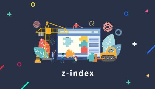 【CSS】z-indexの使い方をサンプルで解説!効かない理由は