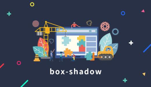 cssで要素に影をつける「box-shadow」の使い方解説