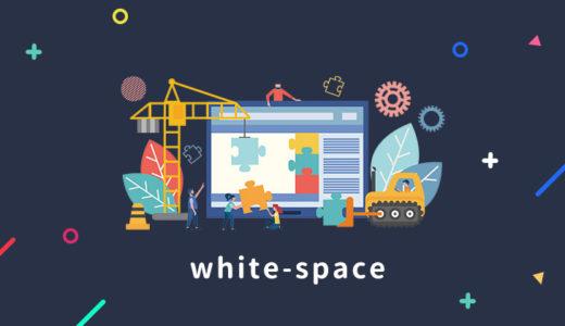 cssで改行させない方法! white-spaceの意味や使い方