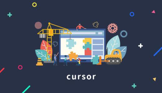【サンプル図解】CSSのマウスカーソルの形を変更する方法!