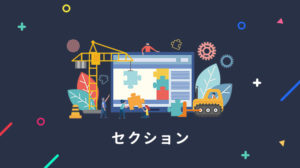 html5のarticle・section等、まとめる要素まとめ
